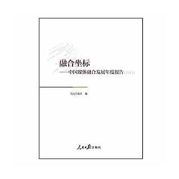 [尋書網] 9787511539625 融合坐標——中國媒體融合發展年度報告(201(簡體書sim1a)