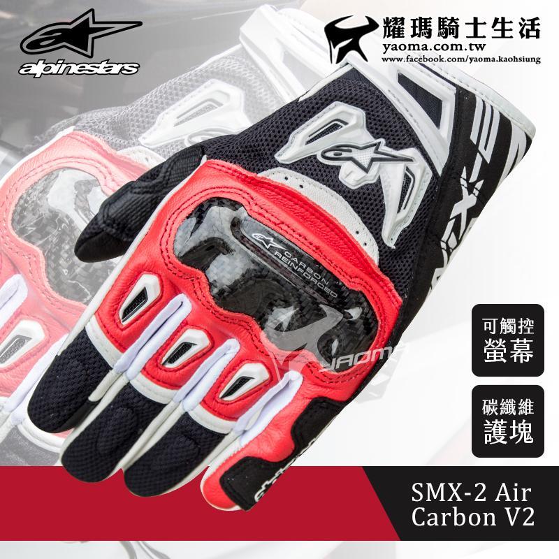 ALPINESTARS手套 SMX-2 AIR Carbon V2 碳纖維 A星 SMX2 觸控 耀瑪台中安全帽機車部品