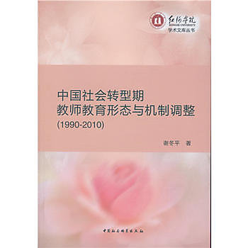 [尋書網] 9787516176849 中國社會轉型期教師教育形態與機製調整(199(簡體書sim1a)
