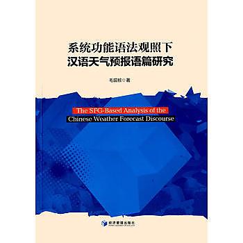 [尋書網] 9787509643570 系統功能語法觀照下漢語天氣預報語篇研究(簡體書sim1a)