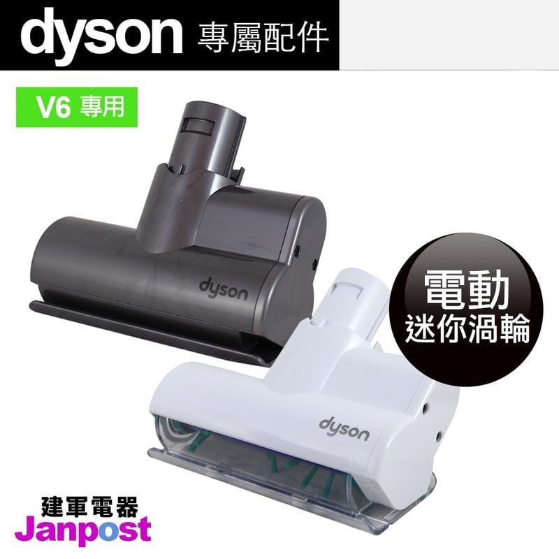 [建軍電器]全新原裝現貨 Dyson 迷你電動渦輪 迷你渦輪V6 DC59 DC58 DC61 SV03 SV07 適用