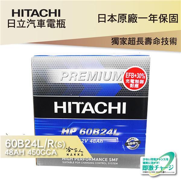 【 HITACHI 日立 】60B24L 豐田 RAV4 WISH 專用汽車電池 免運 EFB 免加水電瓶 哈家人