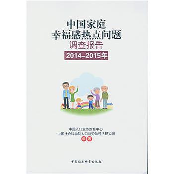 [尋書網] 9787516180457 中國家庭幸福感熱點問題調查報告(2014-2(簡體書sim1a)