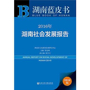 [尋書網] 9787509790106 湖南藍皮書:2016年湖南社會發展報告(簡體書sim1a)