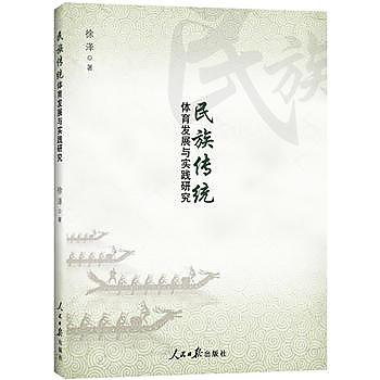 [尋書網] 9787511541338 民族傳統體育發展與實踐研究 /徐澤(簡體書sim1a)