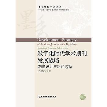 [尋書網] 9787565423017 數字化時代學術期刊發展戰略:制度設計與路徑選(簡體書sim1a)