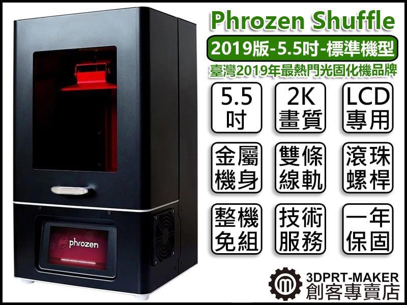 【3DPRT 專賣店】Phrozen Shuffle 2019 5.5吋 2K 臺灣 光固化 3D列印機★B02B01★