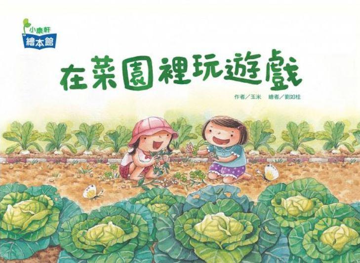 《小樹苗童書》在菜園裡玩遊戲  小康軒  定價280元
