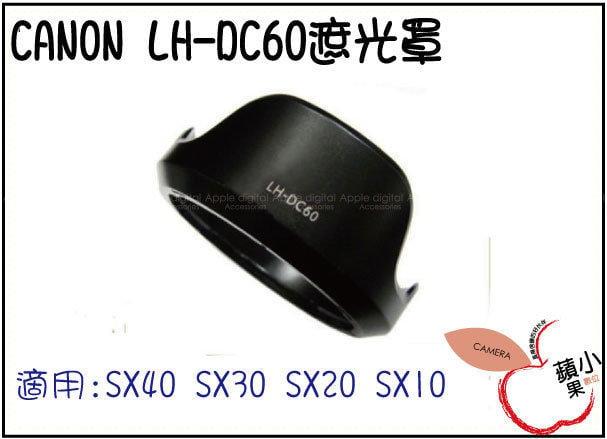 =小蘋果= Canon SX-30 SX-20 SX-10 SX-40 SX40 SX50 LH-DC60 可反扣 遮光罩 太陽罩 蓮花罩 LHDC60 SX30 SX20 SX10