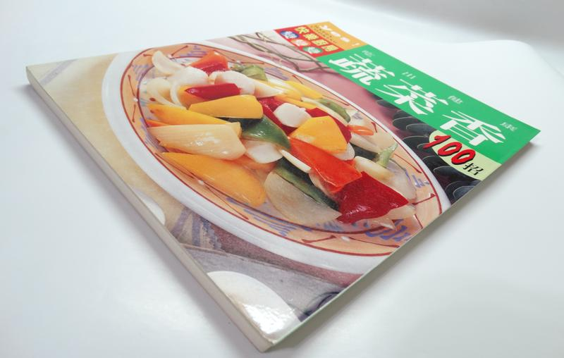 ●AQ● 吃出健康蔬菜香100招/快樂廚房變變變系列 馮迪啟著 生活品味出版 七成新 T1040