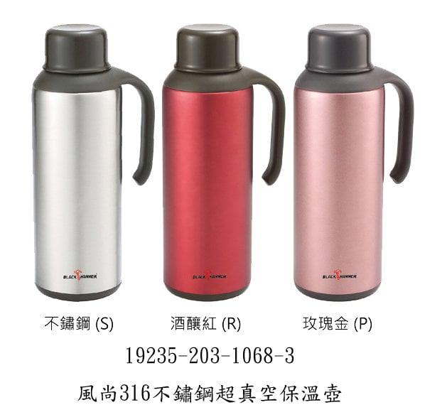 風尚316不鏽鋼超真空保溫壺2260ml 不銹鋼/真空/保溫瓶/保溫壺/大容量 可客製化商品
