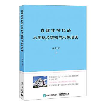 [尋書網] 9787121278518 自媒體時代的大學權力結構與大學治理(簡體書sim1a)