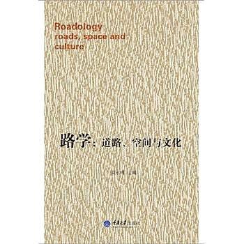 [尋書網] 9787562495970 路學;道路、空間與文化 /周永明(簡體書sim1a)