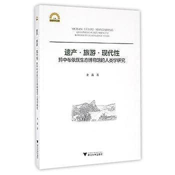 [尋書網] 9787308154420 遺產•旅遊•現代性:黔中布依族生態博物館的人(簡體書sim1a)