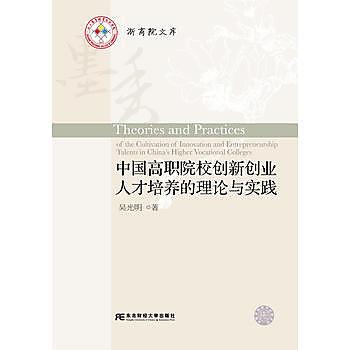 [尋書網] 9787565423260 中國高職院校創新創業人才培養的理論與實踐(簡體書sim1a)