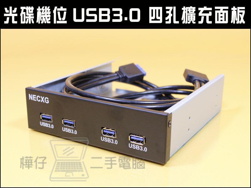 【樺仔3C】光碟機位 USB3.0 4孔 擴充面板 可接主版原生19Pin 5.25吋 4 PORT 光碟機位置
