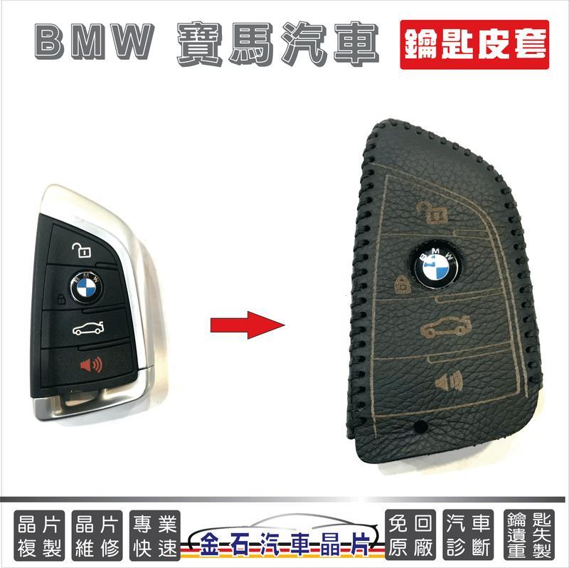 [金石晶片鑰匙] BMW X5 F15 F85 F22 F45 F46 218 保護套 皮套 鑰匙包 刀鋒款 晶片