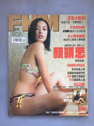 FHM男人幫國際中文版 27 /顏穎思/孫莉