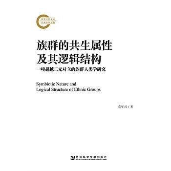 [尋書網] 9787509778654 族群的共生屬性及其邏輯結構 /袁年興(簡體書sim1a)