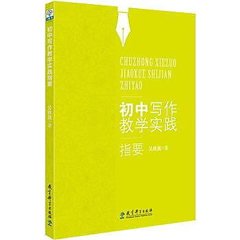[尋書網] 9787519107932 初中寫作教學實踐指要 /吳欣歆(簡體書sim1a)