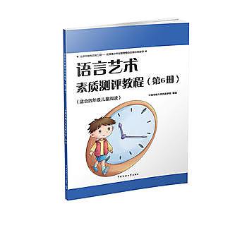 [尋書網] 9787565715938 語言藝術素質測評教程(第6冊)(簡體書sim1a)