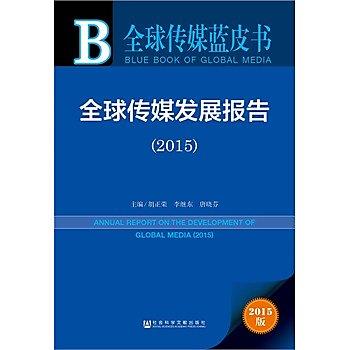 [尋書網] 9787509783146 全球傳媒藍皮書:全球傳媒發展報告(2015)(簡體書sim1a)