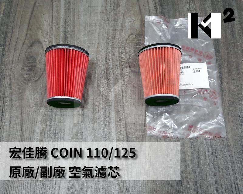 材料王*宏佳騰 COIN 110/125.OZ 125 原廠/副廠 圓錐形 空氣濾清器.空氣濾芯.空濾*