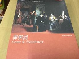 罪與罰 Crime and Punishment