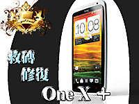 【皇家總店】One X+ 升級 Android 4.2 Sense 5 救磚 省電 刷機 ROOT 解鎖 超頻