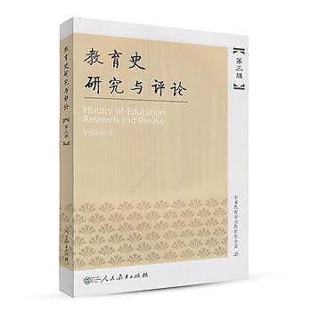 [尋書網] 9787107265853 教育史研究與評論 第三輯(簡體書sim1a)