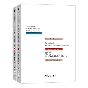[尋書網] 9787100111591 區分:判斷力的社會批判(全兩冊)(簡體書sim1a)