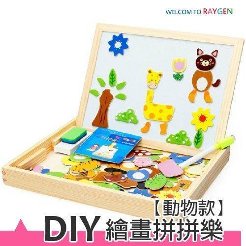 八號倉庫【1X050X792】玩具 趣味磁性畫板木製拼拼樂 益智玩具 動物款