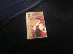 ◎貓頭鷹露天尋星窩◎絕版錄音帶專賣TAPE46-小剛花花世界專輯1卷
