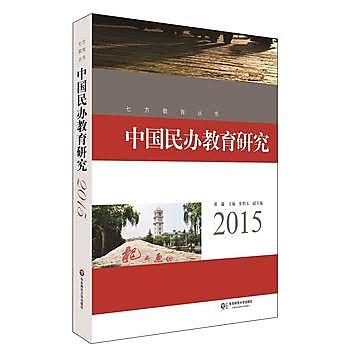 [尋書網] 9787567540569 中國民辦教育研究 /黃藤(簡體書sim1a)