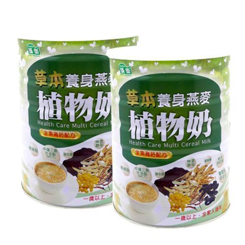 公司貨 漢衛 草本養身燕麥植物奶-全素高鈣配方900g 2入組【德芳保健藥妝】