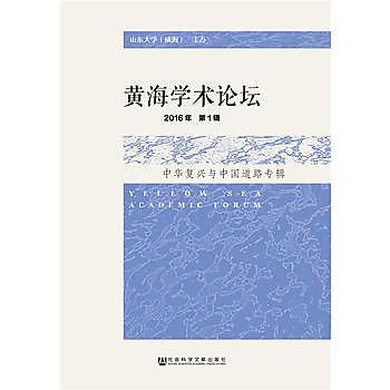 [尋書網] 9787509793213 黃海學術論壇(2016年第1輯) /張蘊嶺(簡體書sim1a)