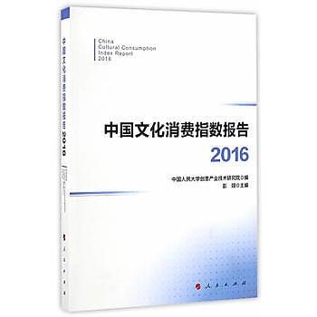 [尋書網] 9787010164588 中國文化消費指數報告•2016 /彭翊 主編(簡體書sim1a)