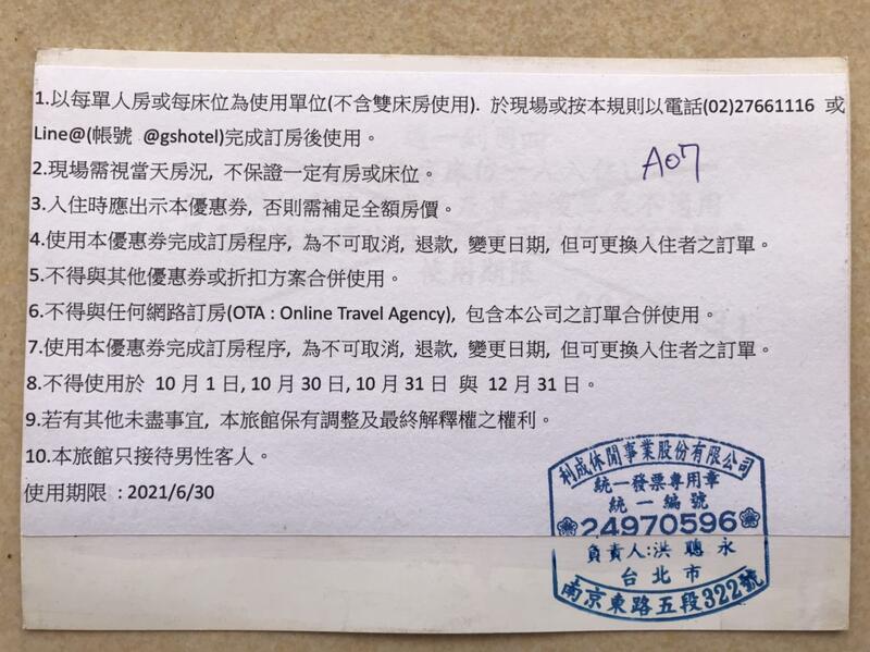 {藤井小舖-盟}GS-GAY-HOTEL