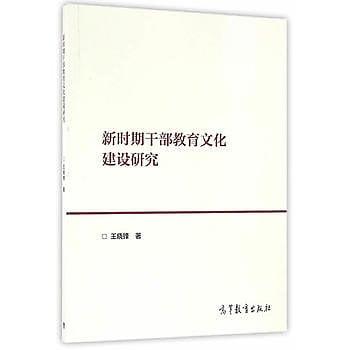 [尋書網] 9787040457346 新時期幹部教育文化建設研究 /王曉鋒(簡體書sim1a)