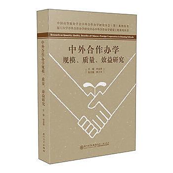 [尋書網] 9787561561973 中外合作辦學規模、質量、效益研究 /林金輝(簡體書sim1a)