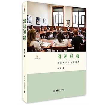 [尋書網] 9787301262146 閱讀經典:美國大學的人文教育 /徐賁 著(簡體書sim1a)