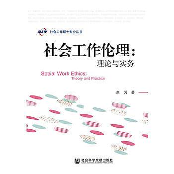 [尋書網] 9787509790564 社會工作倫理;理論與實務 /趙芳(簡體書sim1a)