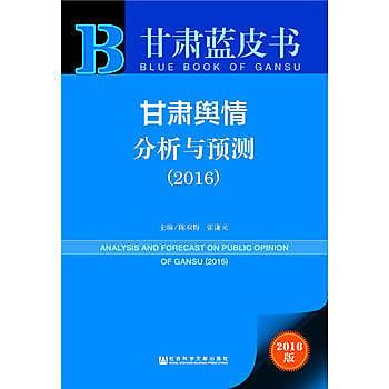 [尋書網] 9787509785232 甘肅藍皮書:甘肅輿情分析與預測(2016)(簡體書sim1a)