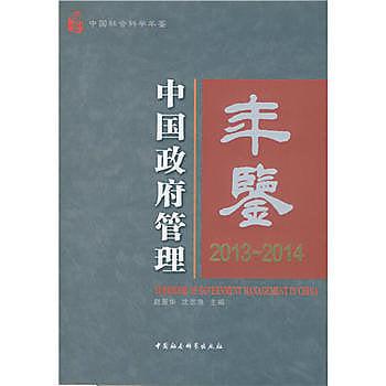 [尋書網] 9787516178454 中國政府管理年鑒2013-2014(簡體書sim1a)