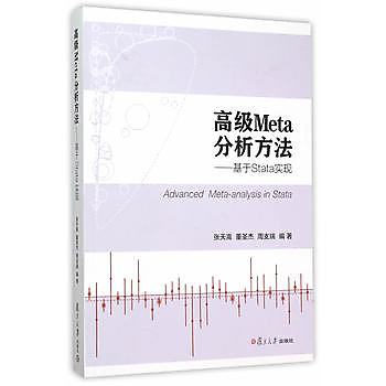 [尋書網] 9787309115901 高級Meta分析方法:基於Stata實現(簡體書sim1a)