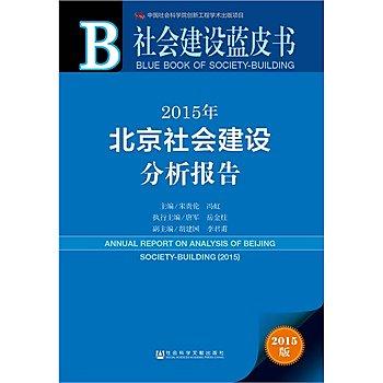 [尋書網] 9787509781357 社會建設藍皮書:2015年北京社會建設分析報(簡體書sim1a)
