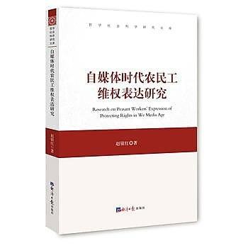 [尋書網] 9787802578722 自媒體時代農民工維權表達研究(簡體書sim1a)