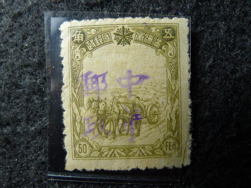[淘寶蒐珍]194?年 偽滿洲 伍角加蓋(中華郵政)全新郵票  R207-1
