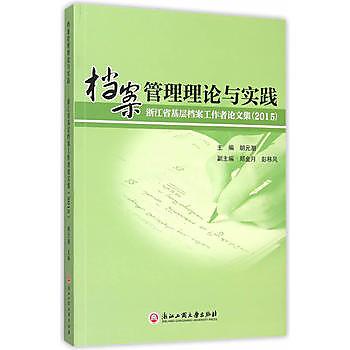 [尋書網] 9787517813477 檔案管理理論與實踐——浙江省基層檔案工作者論(簡體書sim1a)