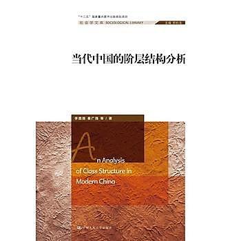 [尋書網] 9787300220789 當代中國的階層結構分析(社會學文庫)(簡體書sim1a)